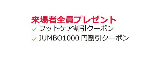 来場者全員プレゼント。フットケアクーポンとJUMBO1000円割引クーポン
