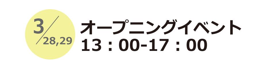 3月28日、29日オープニングイベント13時~17時